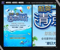 清凉低价夏季促销海报