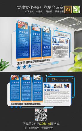 企业文化墙展板设计模板 CDR