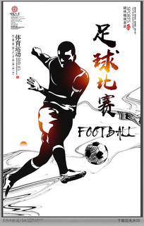 创意足球比赛海报