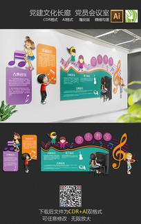 大气音乐教室文化墙设计