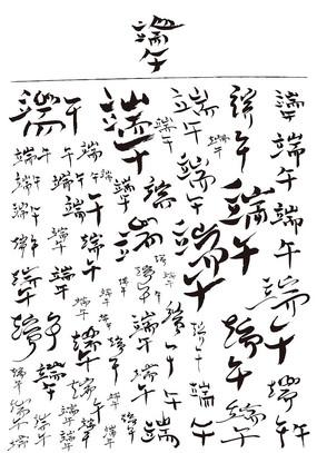 端午书法毛笔字体