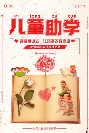 儿童助学活动慈善日海报