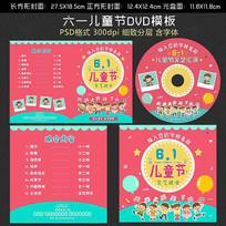 六一儿童节DVD光盘封面