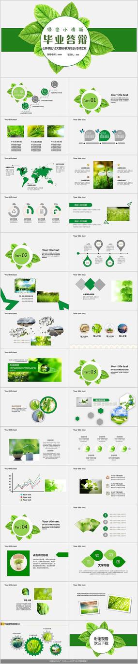 綠色清新畢業答辯PPT模板