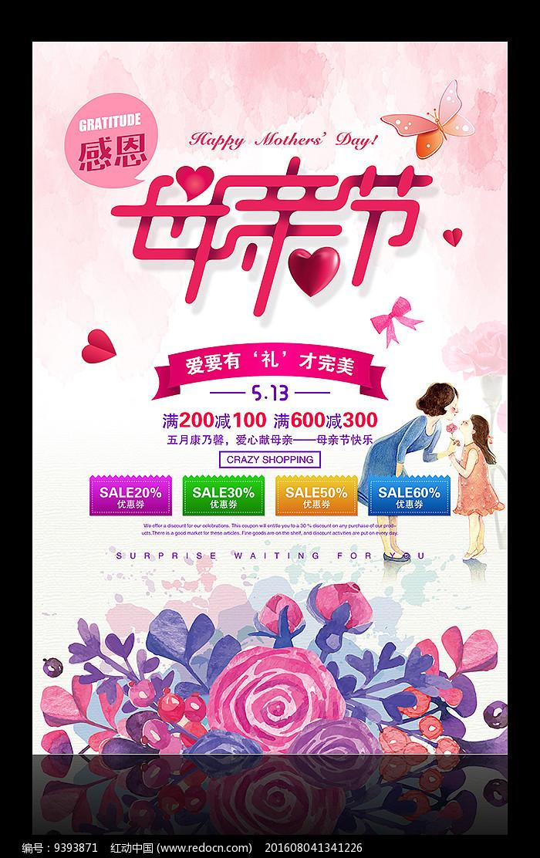 清新5月母亲节感恩促销海报图片