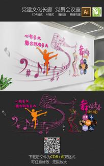 舞蹈教室文化墙设计