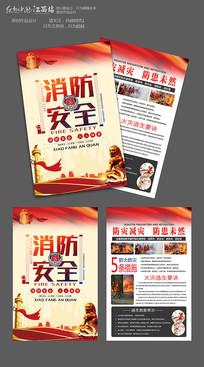消防安全知识宣传单