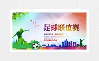 校园企业足球联谊赛背景设计