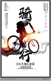 自行车比赛海报