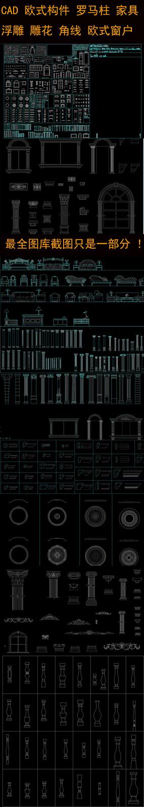 CAD欧式构件罗马柱雕花浮雕