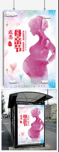创意母亲节水彩手绘海报设计