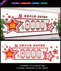 党员之家五角星入党誓词文化墙