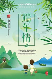 大气时尚端午节粽子海报