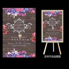 粉紫色花卉木纹婚礼水牌设计