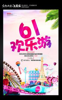 六一欢乐游游乐园宣传海报