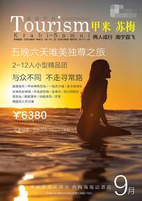 旅游活动宣传单
