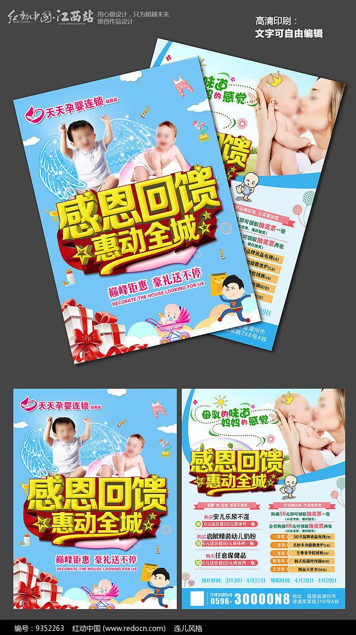 母婴用品宣传单图片图片