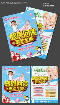 母婴用品宣传单图片