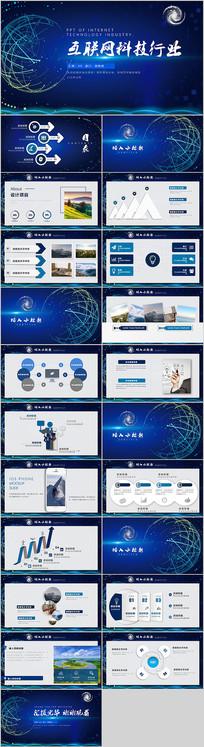 商务大气互联网科技行业PPT