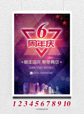 时尚周年庆海报设计