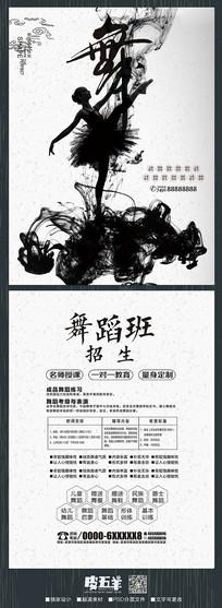 水墨舞蹈班招生宣传单
