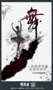 水墨舞蹈招生海报