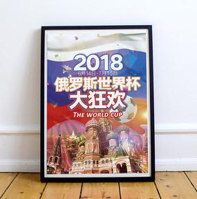 最新2018世界杯海报