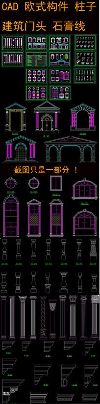 CAD欧式构件柱子罗马柱