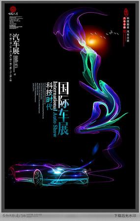 国际汽车展海报