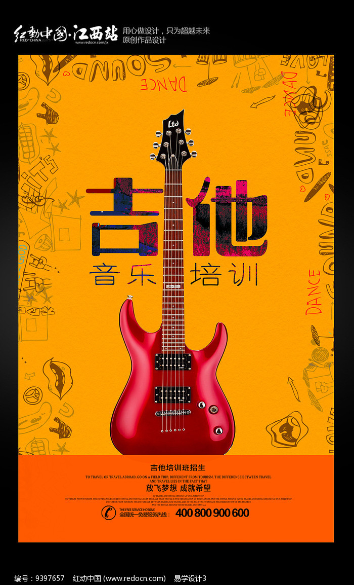 简约吉他班招生海报图片