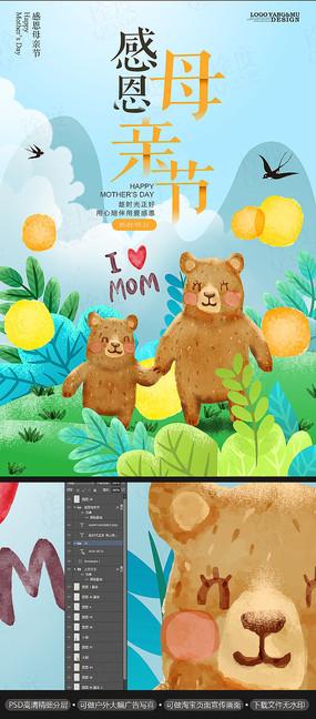 卡通插画小熊感恩母亲节海报