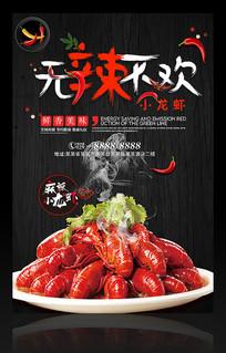 麻辣香辣小龙虾海报