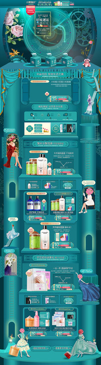 淘宝天猫化妆品美容护肤首页模板