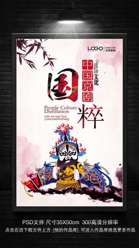 中国风传统国粹京剧宣传海报