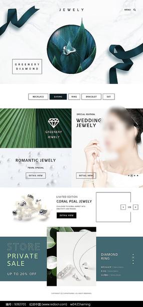 珠宝轻奢网页设计 PSD