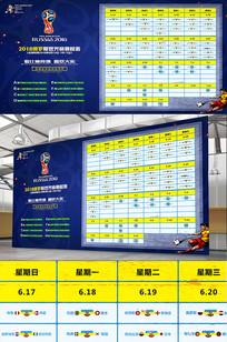 2018世界杯赛程表设计