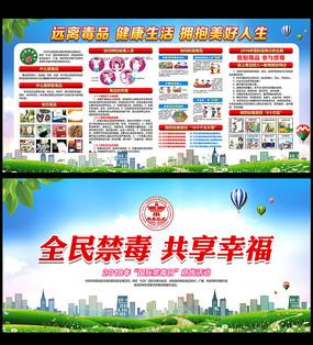 6.26国际禁毒日宣传展板