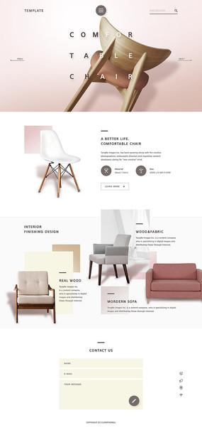 家具电商官网页面设计