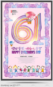 简约61儿童节宣传海报