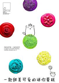 简约创意蛋糕海报设计