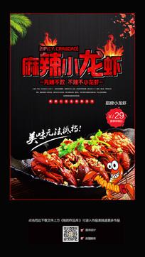 麻辣小龙虾美味小龙虾海报