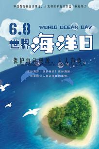 sf世界海洋日海报