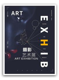 艺术展创意海报设计