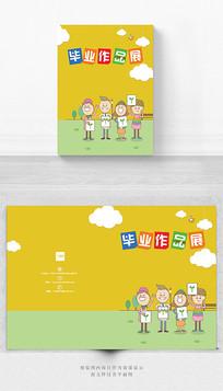 幼儿园毕业作品展画册封面设计