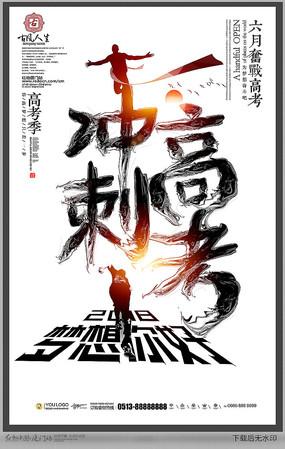 中国风冲刺高考海报