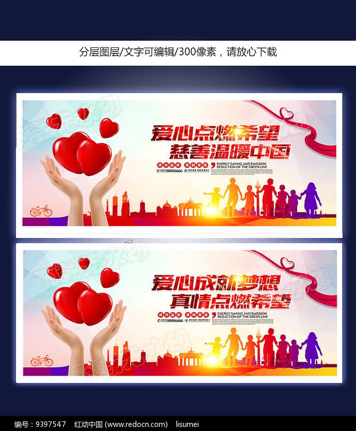 中国风奉献爱心公益海报