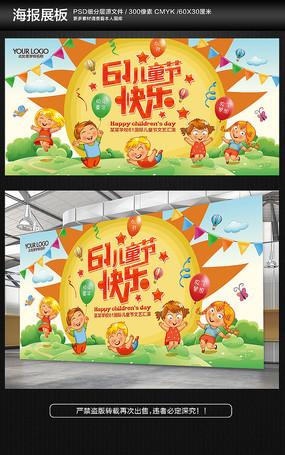 61儿童节幼儿园舞台背景展板 PSD