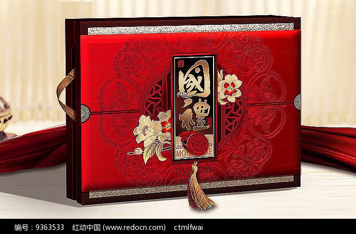 国礼月饼礼盒包装