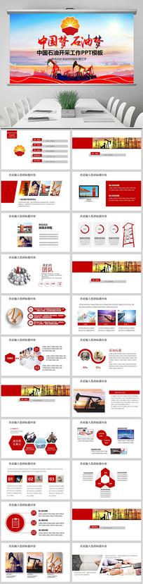 红色大气加油站中国石油PPT