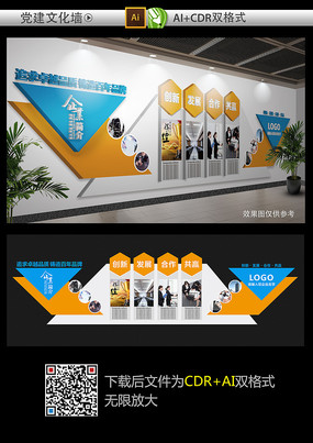 精品企业文化墙设计 CDR